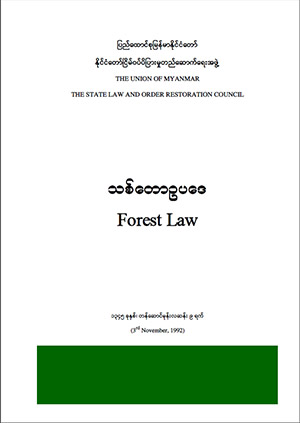 environment protection rules 1986 pdf